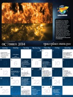 Click for October 2014 calendar page.