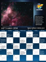 Click for September 2014 calendar page.